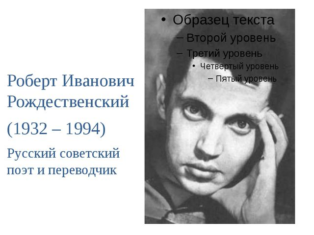 Роберт Иванович Рождественский (1932 – 1994) Русский советский поэт и перево...
