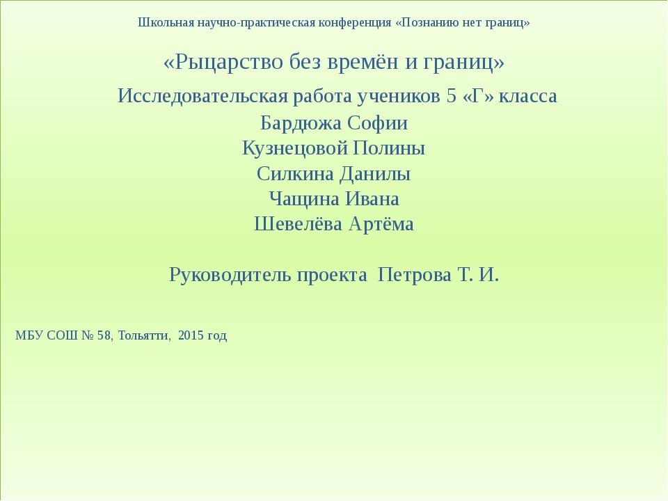 Школьная научно-практическая конференция «Познанию нет границ» «Рыцарство без...