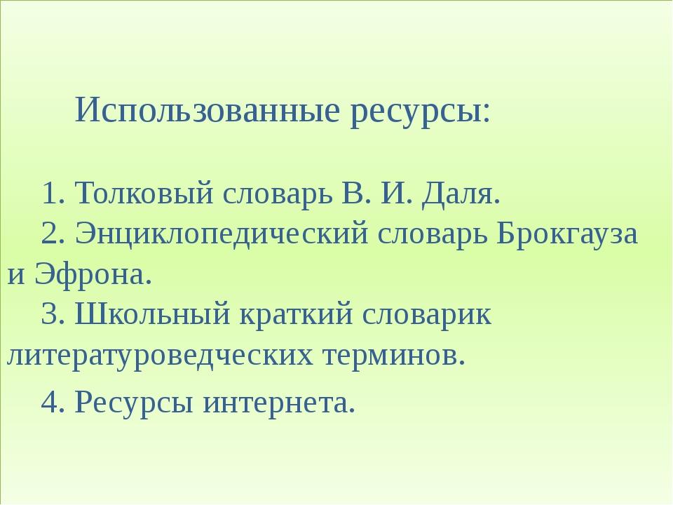 Использованные ресурсы: 1. Толковый словарь В. И. Даля. 2. Энциклопедический...