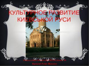 КУЛЬТУРНОЕ РАЗВИТИЕ КИЕВСЬКОЙ РУСИ Учитель истории Новоазовской ОШ І-ІІІ ступ