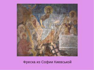 Фреска из Софии Киевськой