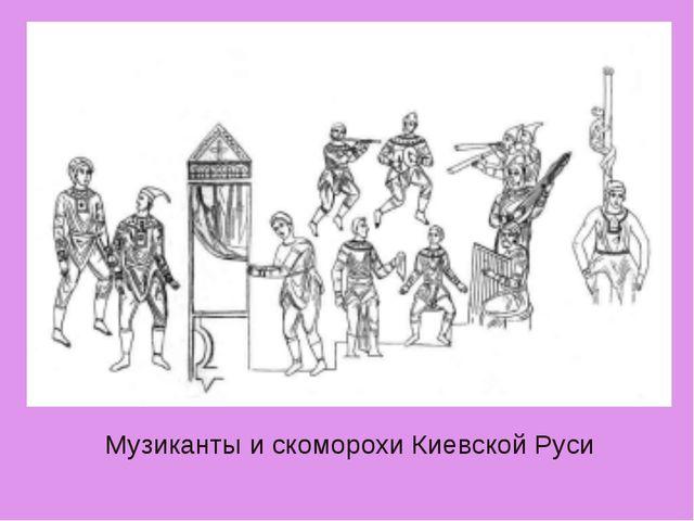 Музиканты и скоморохи Киевской Руси