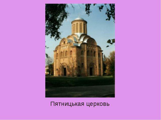 Пятницькая церковь