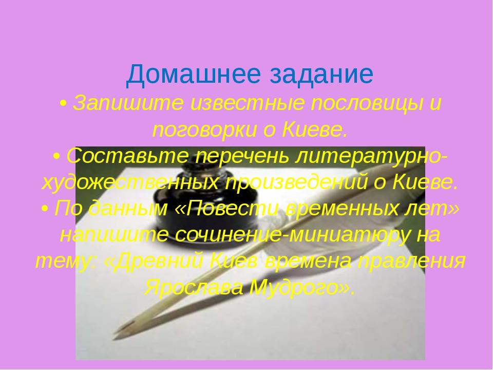 Домашнее задание • Запишите известные пословицы и поговорки о Киеве. • Состав...