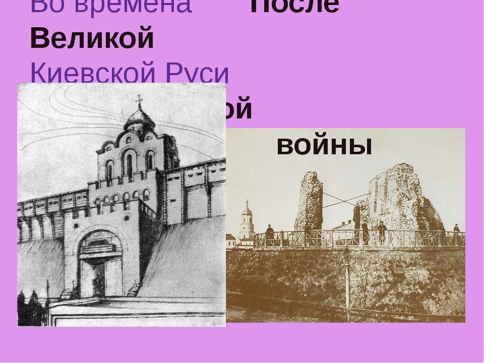 Во времена После Великой Киевской Руси Отечественной войны