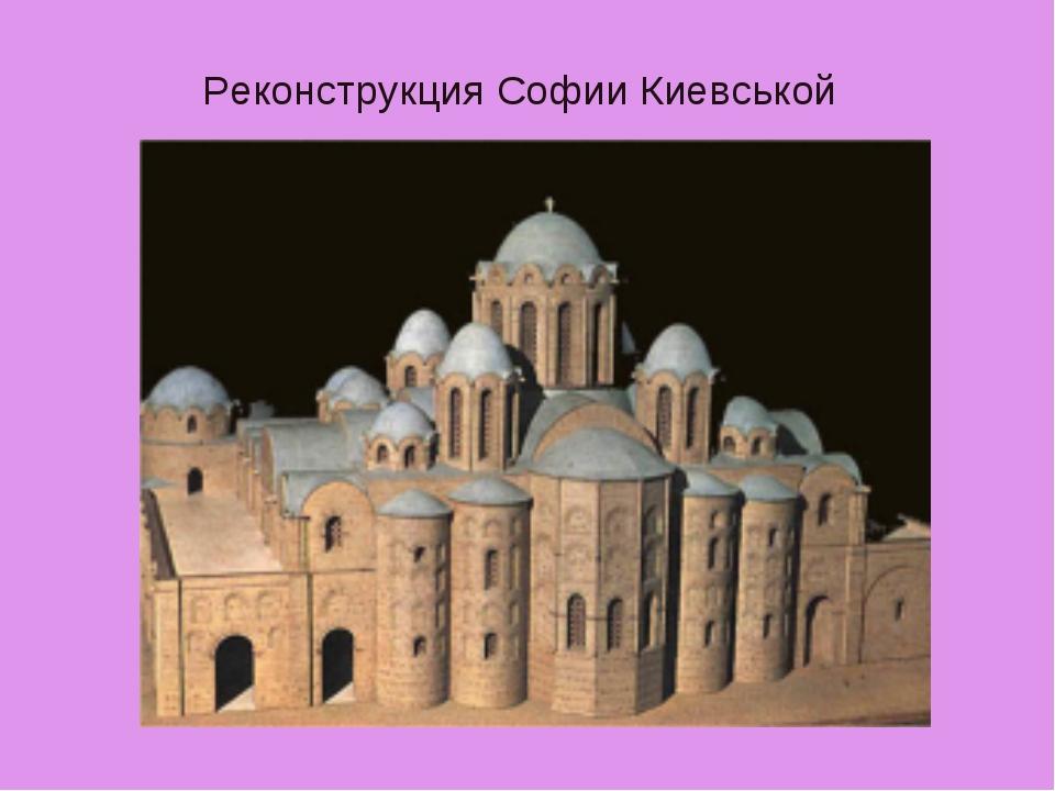 Реконструкция Софии Киевськой
