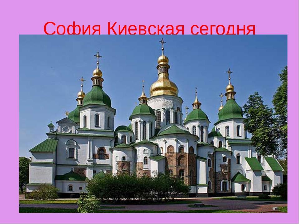 София Киевская сегодня