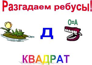 http://v.900igr.net:10/datai/matematika/Uroki-matematiki-v-shkole/0017-025-Uroki-matematiki-v-shkole.png