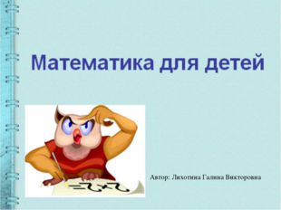 Автор: Лихотина Галина Викторовна