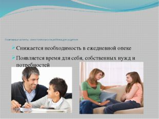 Позитивные аспекты самостоятельности ребёнка для родителя Снижается необходи