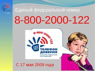 8-800-2000-122 Единый федеральный номер С 17 мая 2009 года