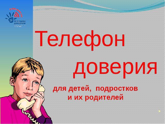 Телефон доверия для детей, подростков и их родителей »