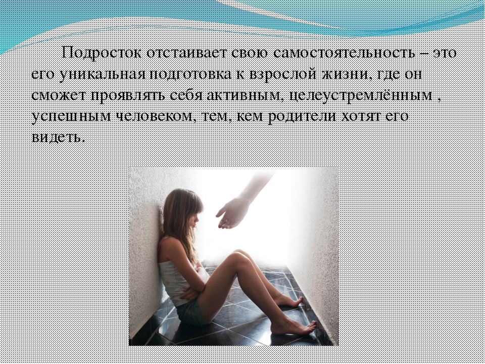 Подросток отстаивает свою самостоятельность – это его уникальная подготовка...