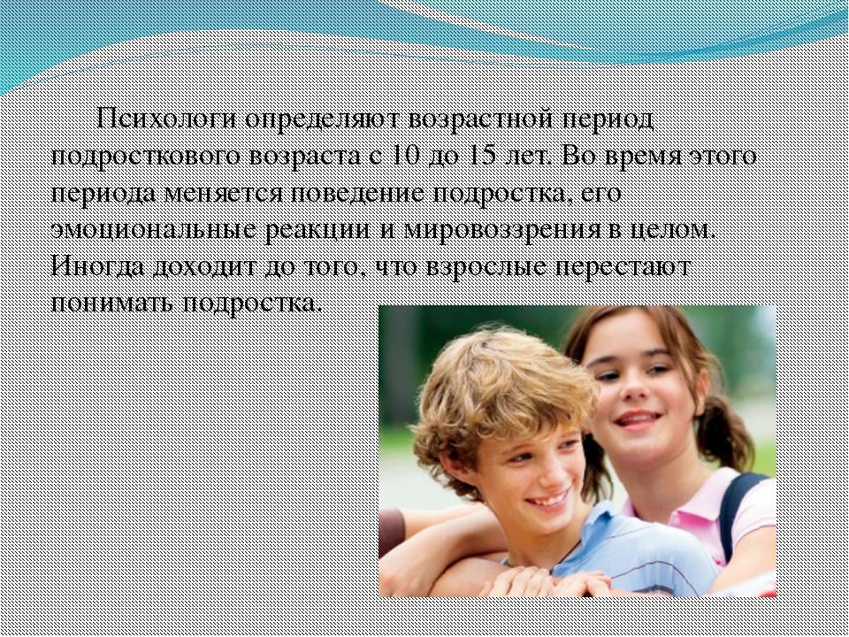 Психологи определяют возрастной период подросткового возраста с 10 до 15 лет...