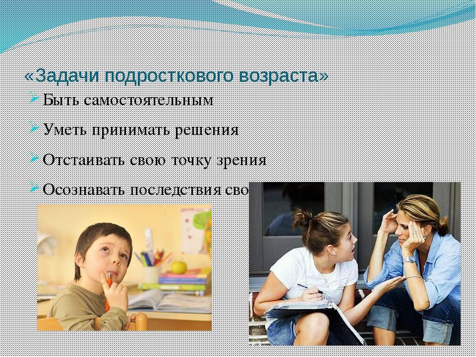 «Задачи подросткового возраста» Быть самостоятельным Уметь принимать решения...