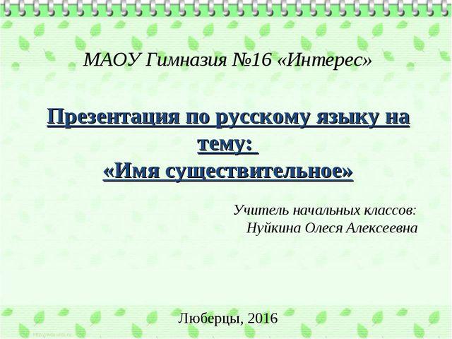 МАОУ Гимназия №16 «Интерес» Презентация по русскому языку на тему: «Имя суще...