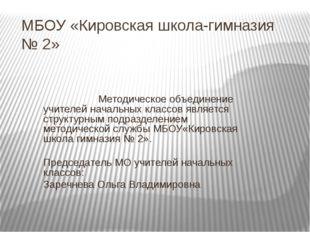 МБОУ «Кировская школа-гимназия № 2» Методическое объединение учителей начальн