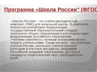 "Программа «Школа России"" (ФГОС) «Школа России» - это учебно-методический комп"