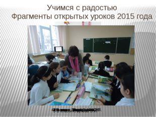 Учимся с радостью Фрагменты открытых уроков 2015 года 1-Б класс, Власова Н.А.