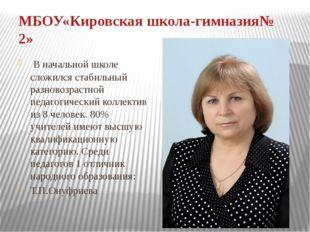 МБОУ«Кировская школа-гимназия№ 2» В начальной школе сложился стабильный разно