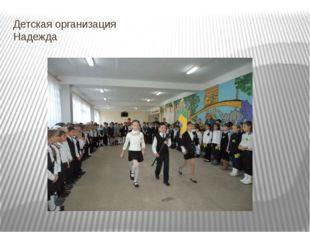 Детская организация Надежда