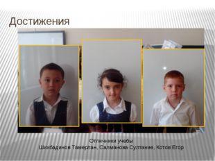 Достижения Отличники учебы Шихбадинов Тамерлан, Салманова Султание, Котов Егор