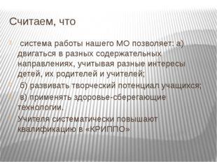 Считаем, что система работы нашего МО позволяет: а) двигаться в разных содерж