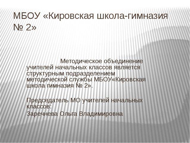 МБОУ «Кировская школа-гимназия № 2» Методическое объединение учителей начальн...
