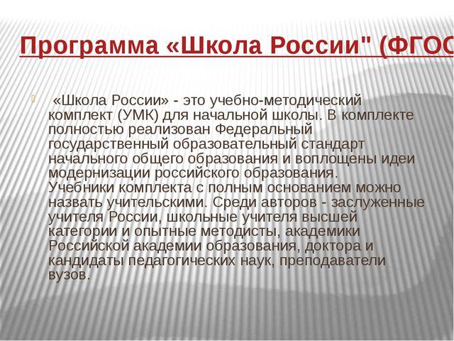 "Программа «Школа России"" (ФГОС) «Школа России» - это учебно-методический комп..."
