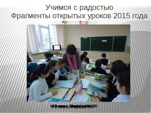 Учимся с радостью Фрагменты открытых уроков 2015 года 1-Б класс, Власова Н.А....