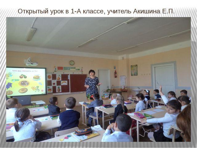 Открытый урок в 1-А классе, учитель Акишина Е.П.