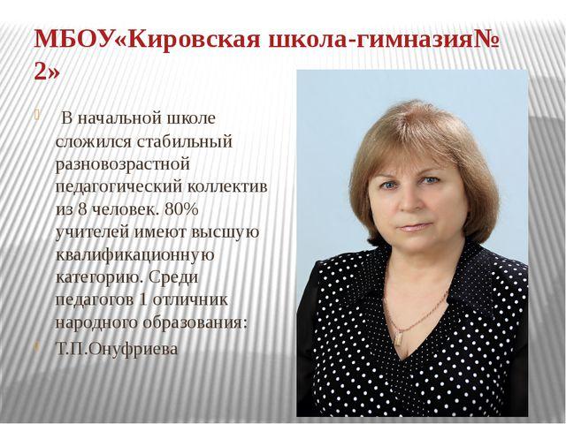 МБОУ«Кировская школа-гимназия№ 2» В начальной школе сложился стабильный разно...