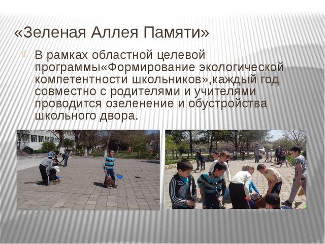 «Зеленая Аллея Памяти» В рамках областной целевой программы«Формирование экол...