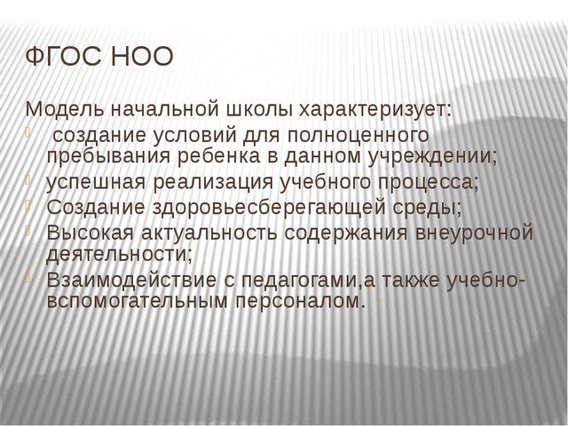 ФГОС НОО Модель начальной школы характеризует: создание условий для полноценн...