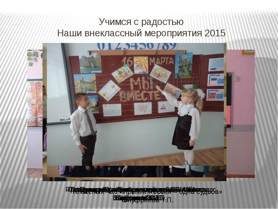 Учимся с радостью Наши внеклассный мероприятия 2015 Праздник «Провожаем осень...