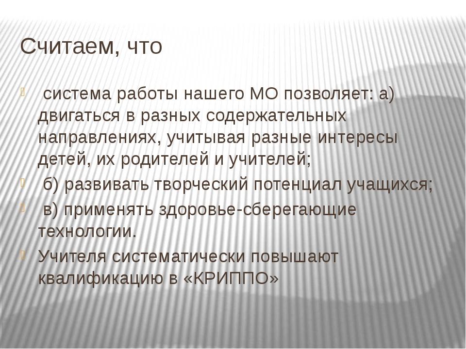 Считаем, что система работы нашего МО позволяет: а) двигаться в разных содерж...