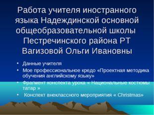Работа учителя иностранного языка Надеждинской основной общеобразовательной ш