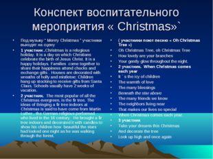 """Конспект воспитательного мероприятия « Christmas»` Под музыку """" Merrry Christ"""
