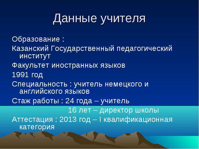 Данные учителя Образование : Казанский Государственный педагогический институ...