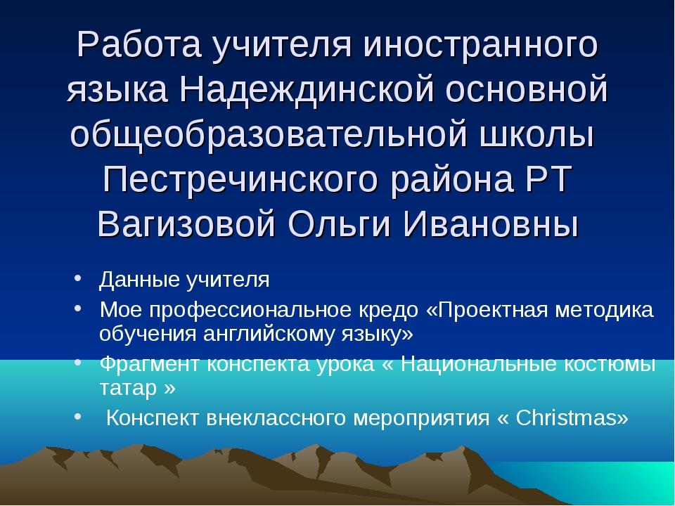 Работа учителя иностранного языка Надеждинской основной общеобразовательной ш...