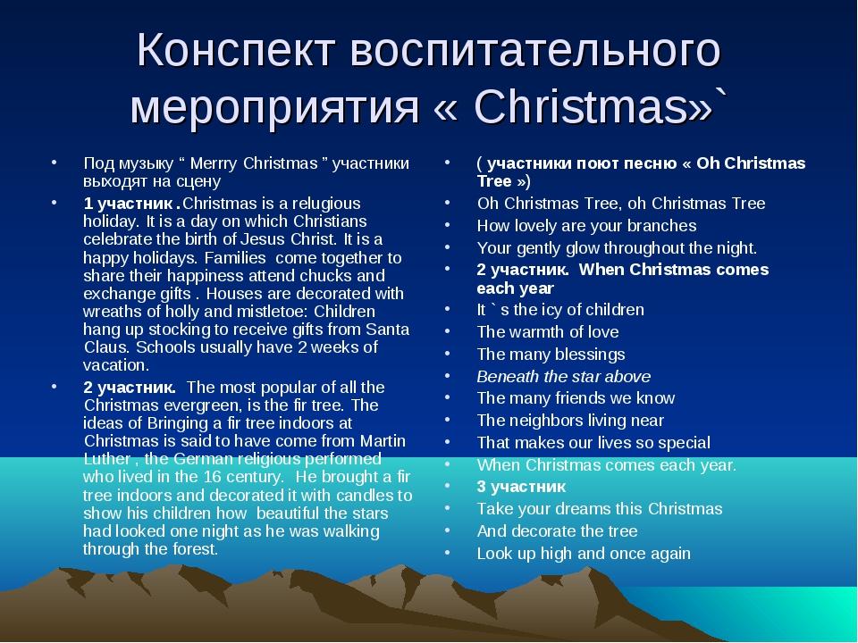 """Конспект воспитательного мероприятия « Christmas»` Под музыку """" Merrry Christ..."""