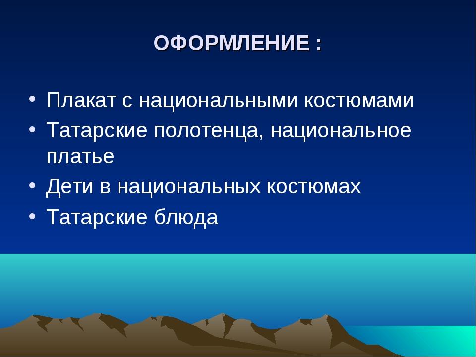 ОФОРМЛЕНИЕ : Плакат с национальными костюмами Татарские полотенца, национальн...