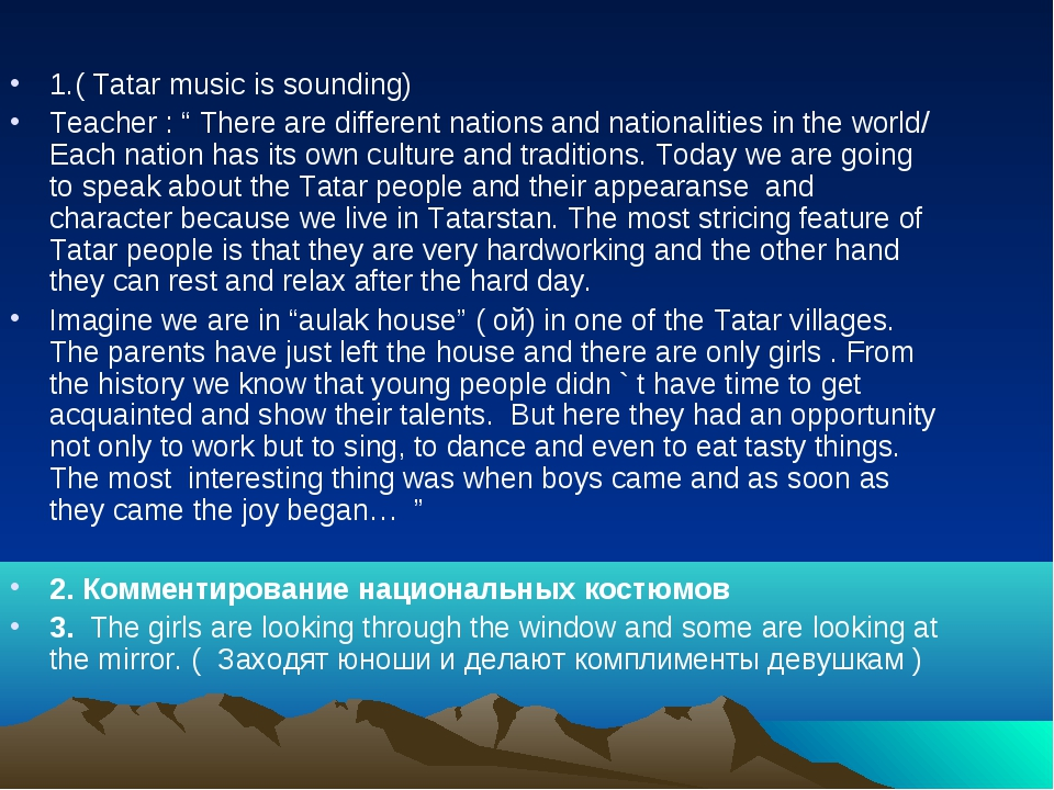 """1.( Tatar music is sounding) Teacher : """" There are different nations and nati..."""