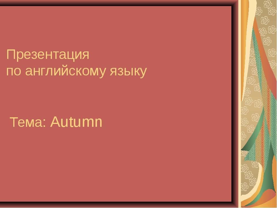 Презентация по английскому языку Тема: Autumn