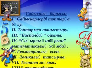 Сайыстың барысы: І. Сайыскерлерді топтарға бөлу. ІІ. Топтармен таныстыру. І