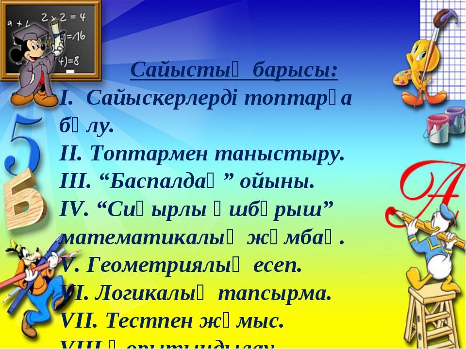 Сайыстың барысы: І. Сайыскерлерді топтарға бөлу. ІІ. Топтармен таныстыру. І...