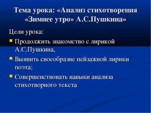 Тема урока: «Анализ стихотворения «Зимнее утро» А.С.Пушкина» Цели урока: Прод