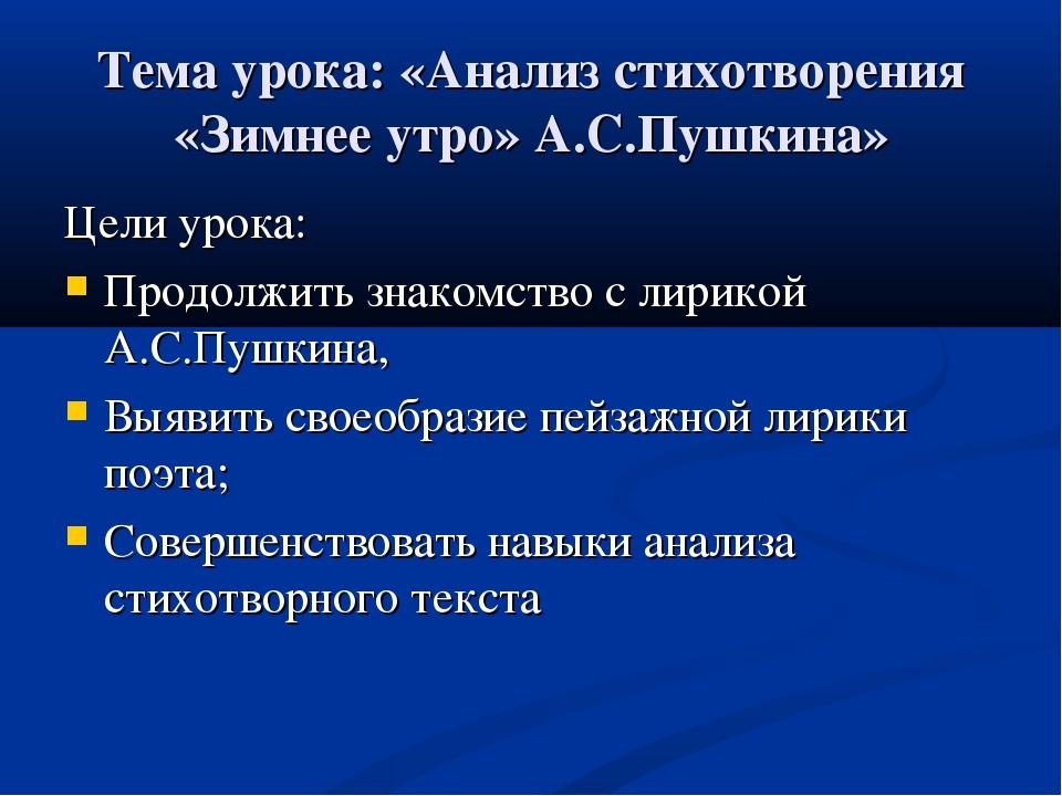 Тема урока: «Анализ стихотворения «Зимнее утро» А.С.Пушкина» Цели урока: Прод...