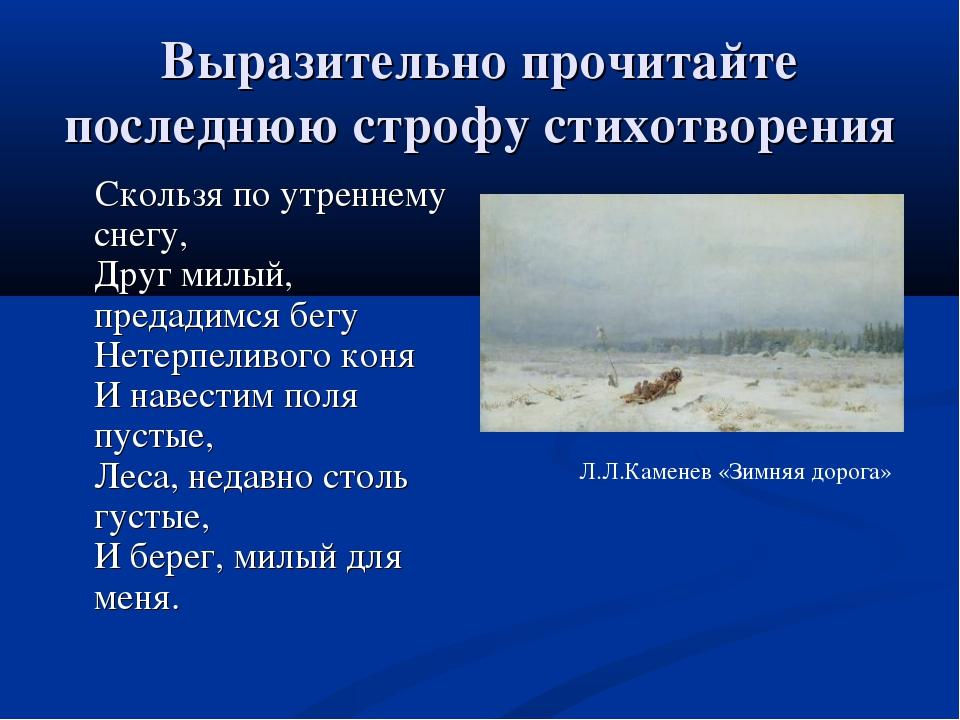 Выразительно прочитайте последнюю строфу стихотворения Скользя по утреннему с...