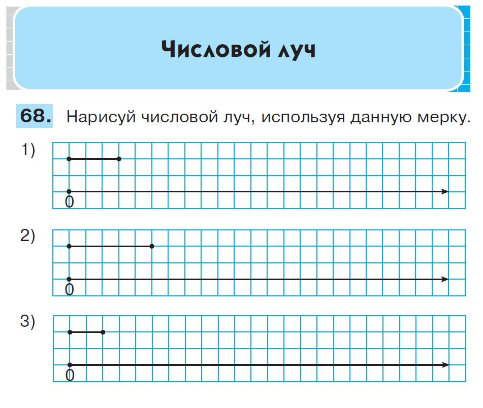 http://www.umk-garmoniya.ru/matemat/electron/mat1tetr-68.JPG